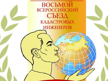Участие Объединения в VIII всероссийском съезде кадастровых инженеров