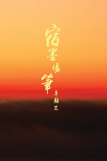 卓韻芝 2015 最新書籍《宿墨傷筆》