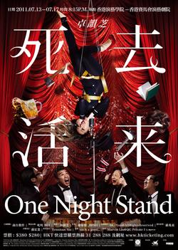 【 死去活來One Night Stand 】