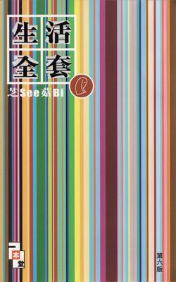 生活全套 (2000)