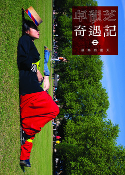 卓韻芝奇遇記 — 最熱的夏天 (2010)
