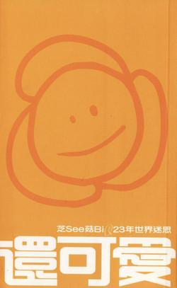 還可愛 (2002)