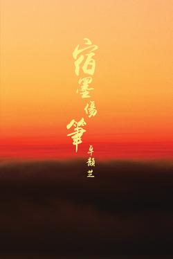 卓韻芝《宿墨傷筆》(2015)