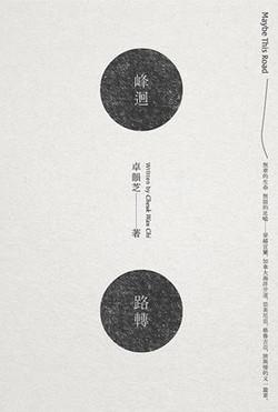 卓韻芝《峰迴路轉》(2018)