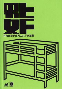 男上女下 (2003)