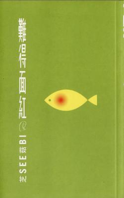 難得面紅 (2001)