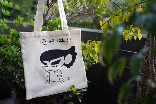 苦榮唔好啦!Tote Bag