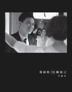 導演的13個寓言(2014)