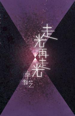 走光再走光 (2008)