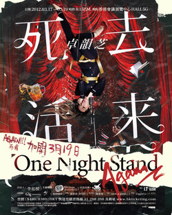 【 死去活來One Night Stand AGAIN 】