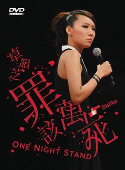 【 罪該萬死One Night Stand 】DVD