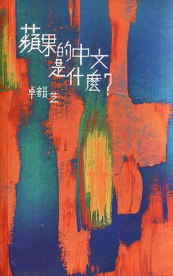 蘋果的中文是甚麼? (2008)
