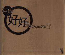 生活好好過 (2001)