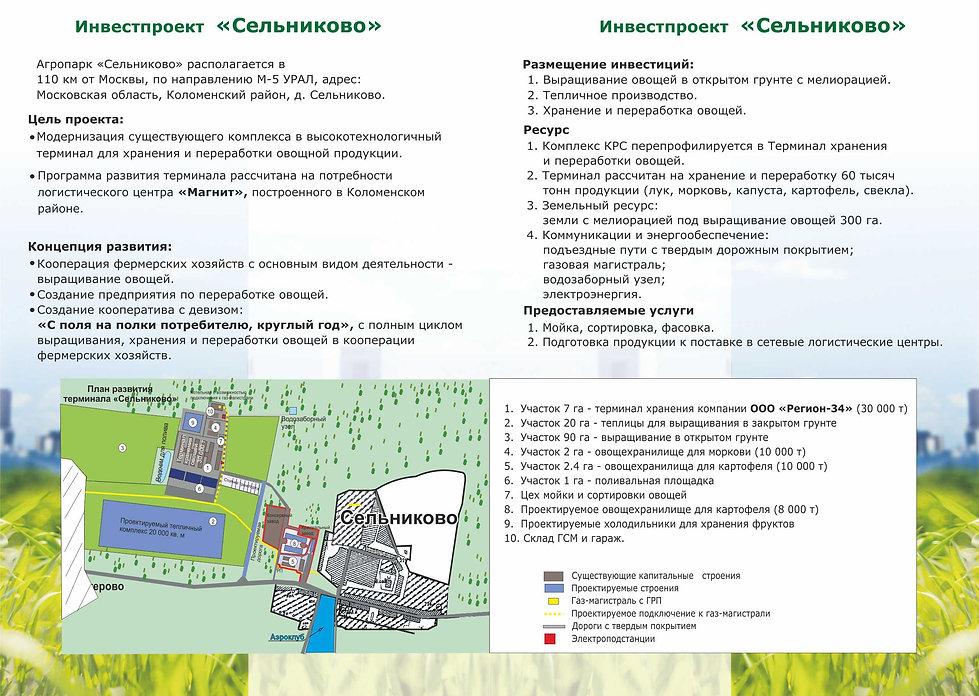 буклет Сельниково 2019 овощи_1.jpg