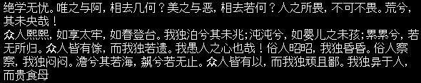 laotzu_text.JPG