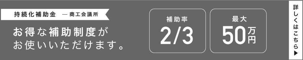 hojyo-banner.jpg