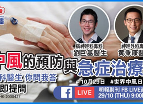 29th October 2020: Facebook Live Talk on Stroke Prevention and Treatment