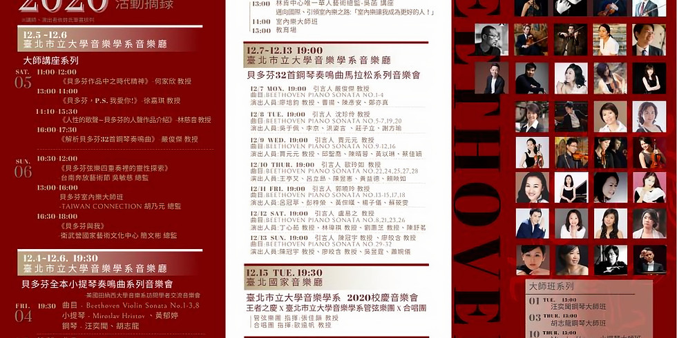 Concert and Masterclass at University of Taipei's Beethoven Festival