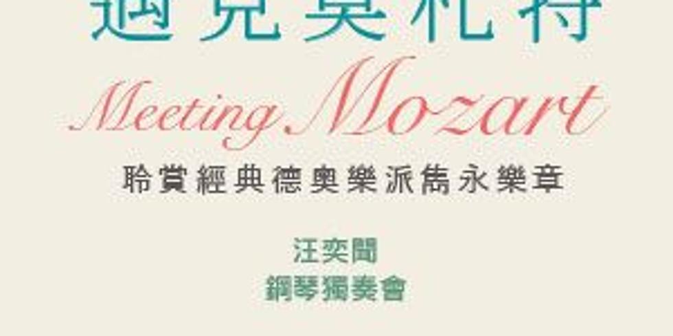 Evan Wong Piano Recital 奇美音樂節【遇見莫札特】汪奕聞鋼琴獨奏會