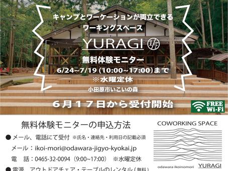 ワーキングスペース「YURAGI]」無料体験モニター募集