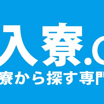 入寮logo
