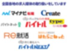 各社ロゴ.jpg