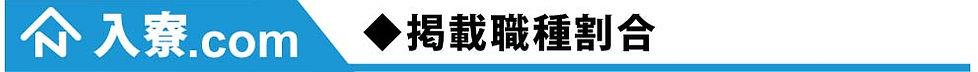 掲載職種 入寮.com 入寮