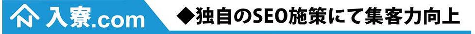SEO 入寮.com 入寮