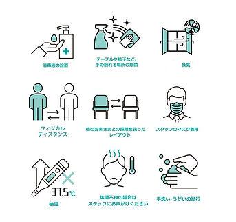 感染対策.jpg