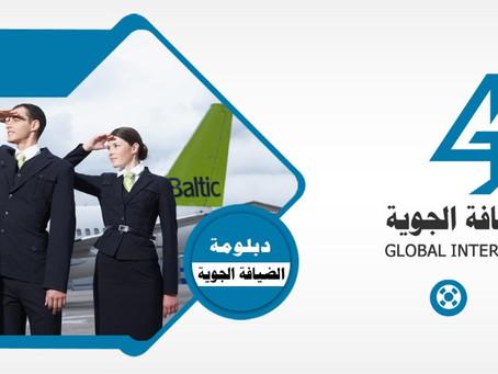 إنضم معنا في أكاديمية جلوبال لتحصل علي  دبلومة الضيافة الجوية ودبلومة الضيافة الارضية