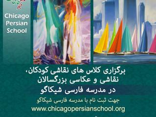 Take a Class with Master Artist: Payman Shaykholeslam