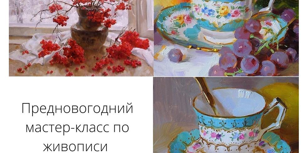 Предновогодний арт-вечер по живописи