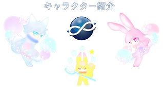 キャラクター紹介.jpg