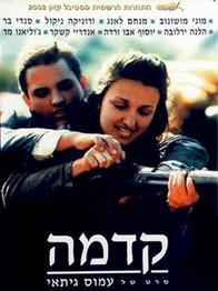 Kedma (2002)