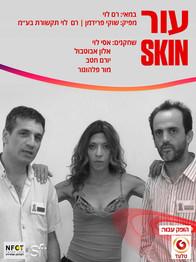 Skin (2005)