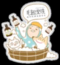 泡澡LOGO圖_150 X 162.4mm.png