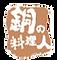 銅の料理人_logo.png