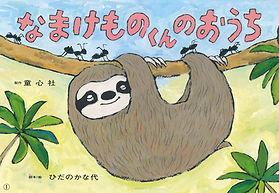 doshin-namakemono.jpg