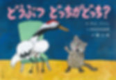 doshin-docchi.jpg