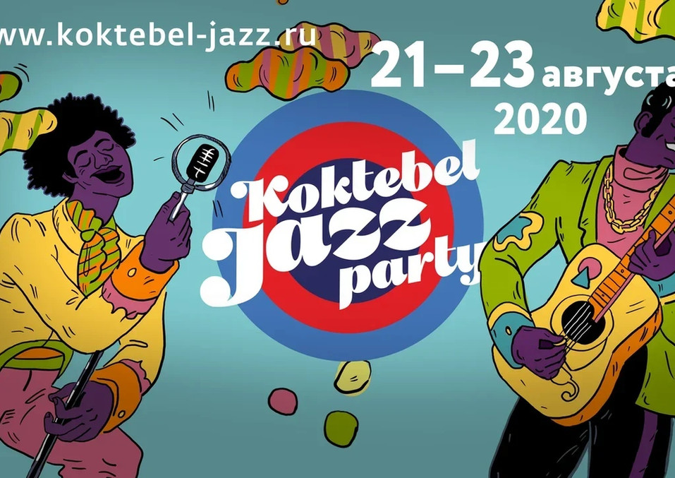 koktebel jazz party 2020