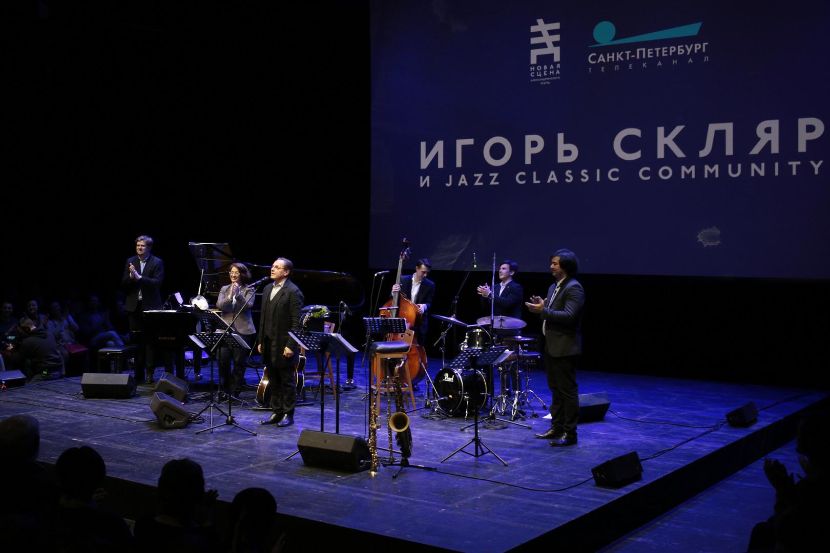 Игорь Скляр Jazz Classic Community - Премьера Новая Сцена Александринского Театра  фотограф @andrewsherstnev
