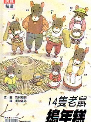 十四隻老鼠 ─ 搗年糕