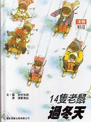 十四隻老鼠 ─ 過冬天