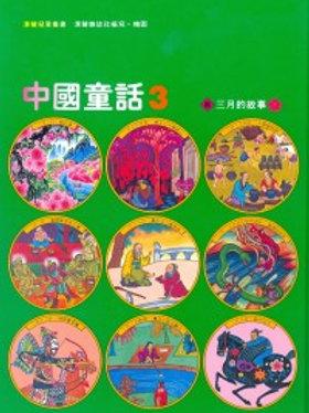 漢聲中國童話 ─ 三月的故事
