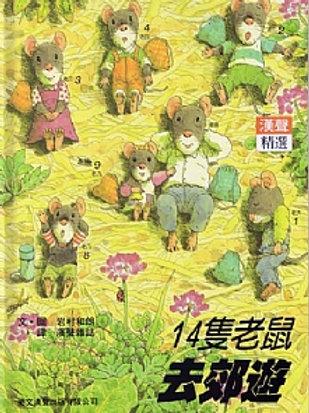 十四隻老鼠 ─ 去郊遊
