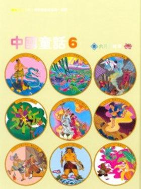 漢聲中國童話 ─ 六月的故事