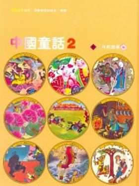 漢聲中國童話 ─ 二月的故事