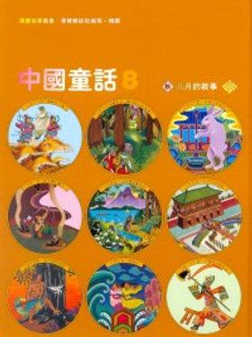 漢聲中國童話 ─ 八月的故事