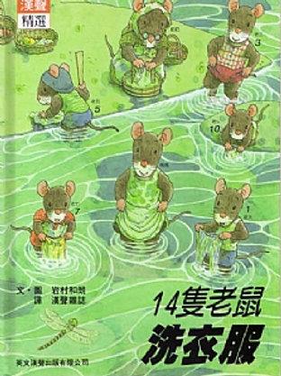 十四隻老鼠 ─ 洗衣服