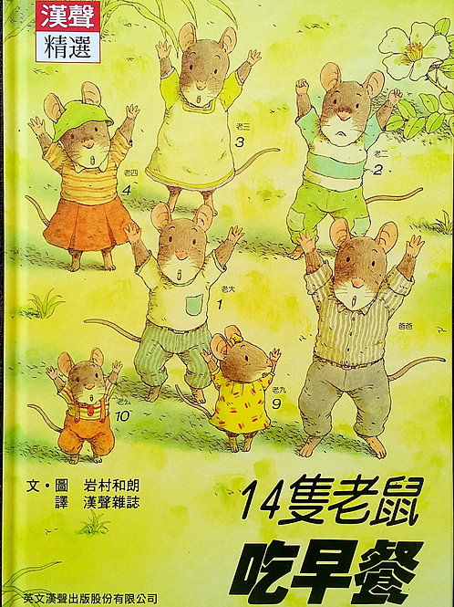 十四隻老鼠 ─ 吃早餐